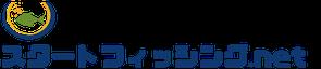 スタートフィッシング.net